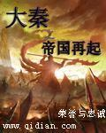 大秦之帝国再起